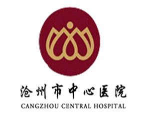 沧州市中心医院