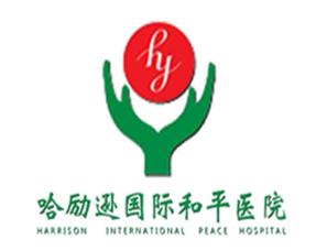 哈励逊国际和平医院