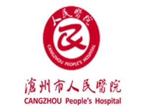 沧州市人民医院